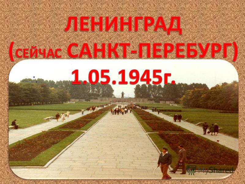 С 17 июля 1942 года до 2 февраля 1943 года - продолжалась Сталинградская битва (200 дней и ночей). С 17 июля 1942 года до 2 февраля 1943 года - продолжалась Сталинградская битва (200 дней и ночей).