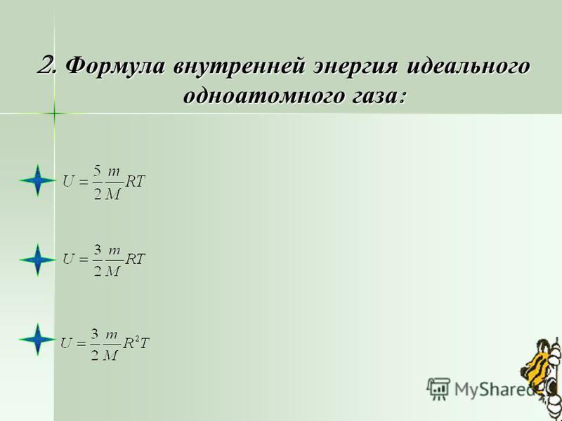 2. Формула внутренней энергия идеального одноатомного газа :