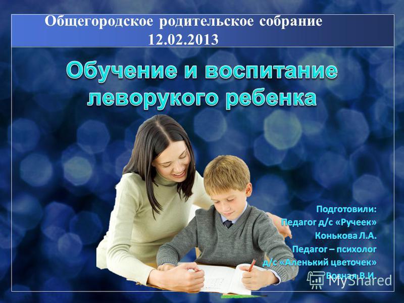 Общегородское родительское собрание 12.02.2013