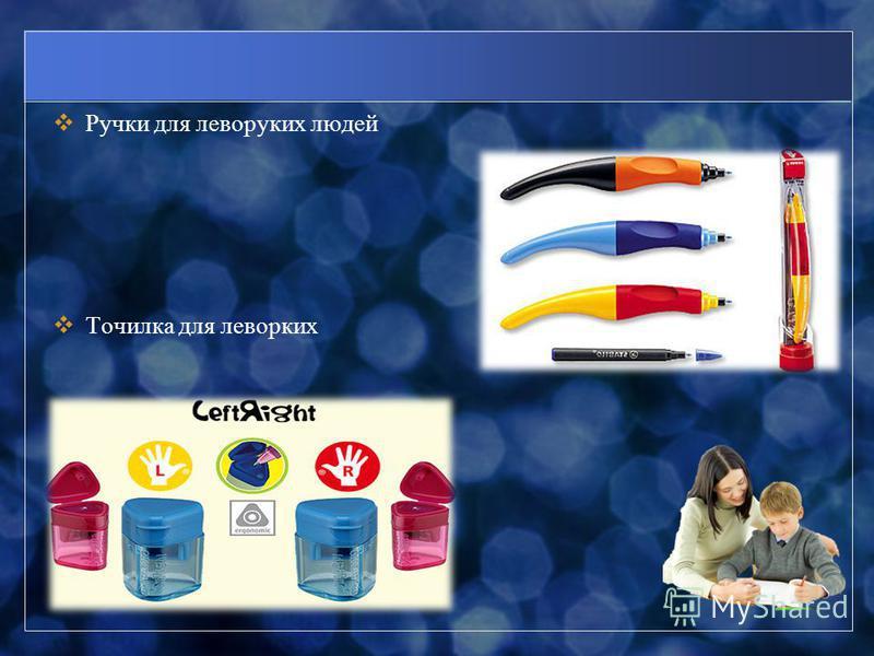 Ручки для леворуких людей Точилка для леворуких