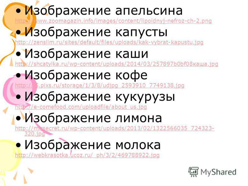 Изображение апельсина http://www.zoomagazin.info/images/content/lipoidnyj-nefroz-ch-2.png Изображение капусты http://zenslim.ru/sites/default/files/uploads/kak-vybrat-kapustu.jpg Изображение каши http://shcatylka.ru/wp-content/uploads/2014/03/257897b