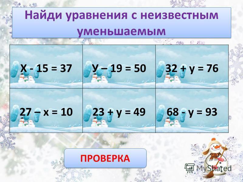 Найди уравнения с неизвестным слагаемым Х + 15 = 37У – 29 = 4012 + у = 36 27 – х = 1023 + у = 4968 + у = 93 ПРОВЕРКА