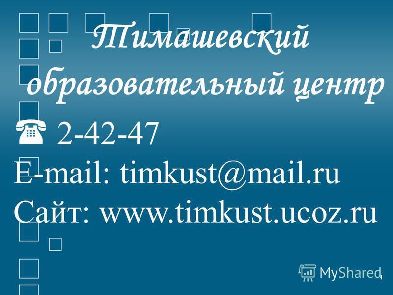 11 2-42-47 E-mail: timkust@mail.ru Сайт: www.timkust.ucoz.ru Тимашевский образователиный центр