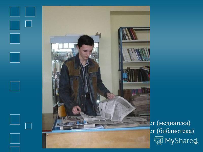 52 Оборудование медиатеки. 8 компьютеров МФУ Камера-2 Цифровой фотоаппарат -2 Проектор Телевизор Видеомагнитофон-2 DVD-проигрыватель Интерактивная доска Читалиный зал на 15 посадочных мест (медиатека) Читалиный зал на 10 посадочных мест (библиотека)