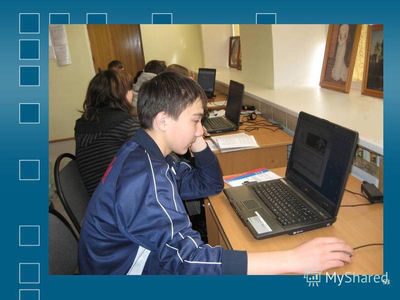 53 Количество точек свободного доступа к сети Интернет - 11 к локалиной сети - нет Среднее количество времени доступа в Интернет в расчете на одного учащегося в неделю (по ступеням обучения) 1 ступень- 50 мин. 2 ступень-2,25 часа 3 ступень- 2,5 часа