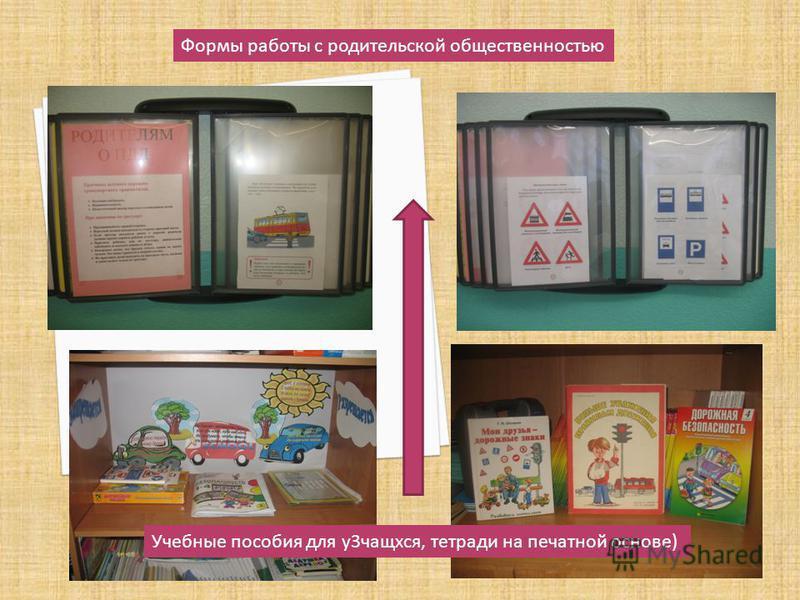 Учебные пособия для у 3 учащихся, тетради на печатной основе) Формы работы с родительской общественностью