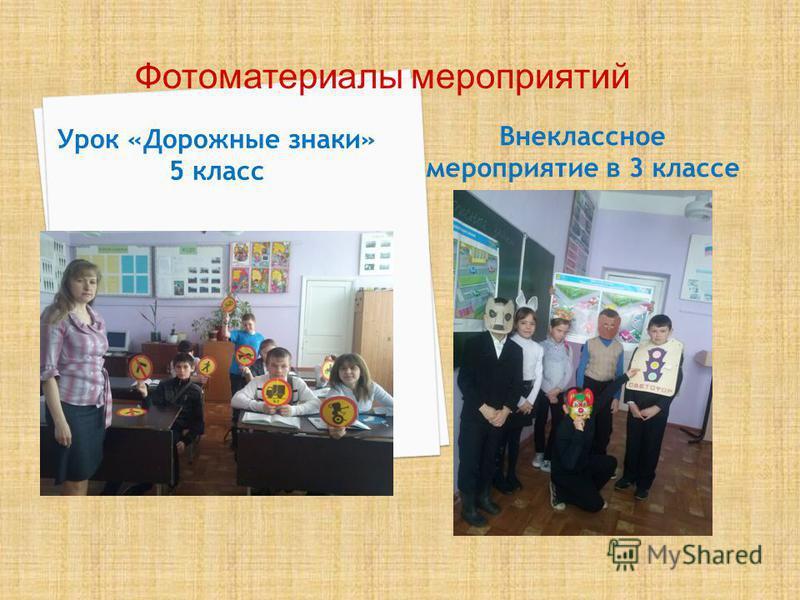 Фотоматериалы мероприятий Урок «Дорожные знаки» 5 класс Внеклассное мероприятие в 3 классе