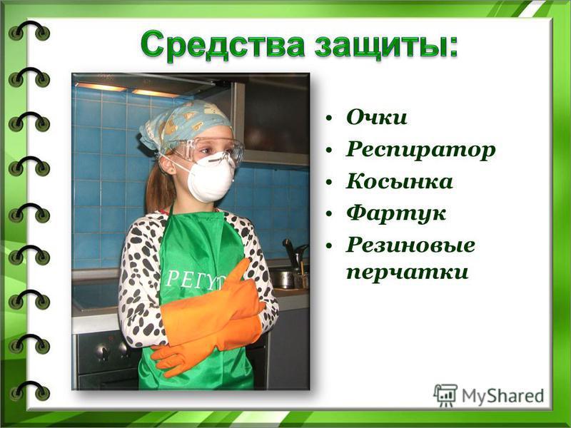 Очки Респиратор Косынка Фартук Резиновые перчатки