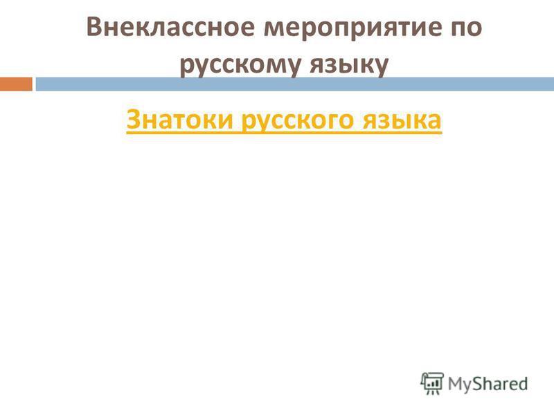 Внеклассное мероприятие по русскому языку Знатоки русского языка