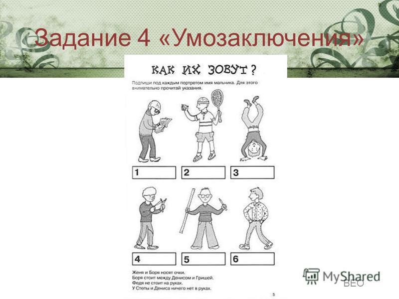 Задание 4 «Умозаключения» ВЕО