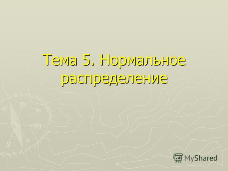 Тема 5. Нормальное распределение