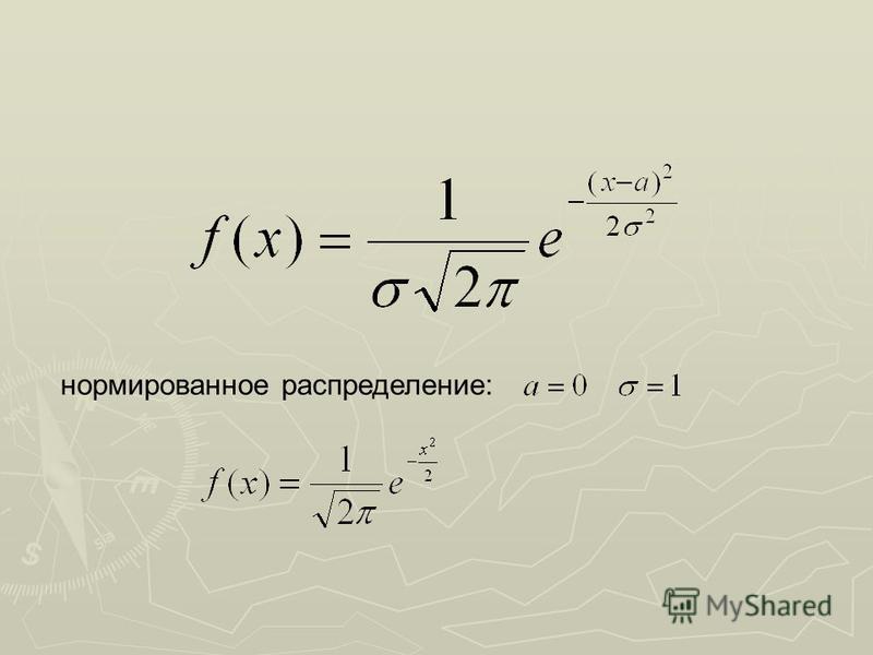 нормированное распределение: