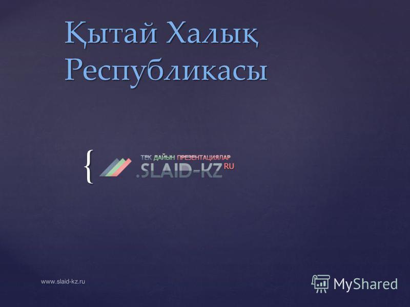 { Қытай Халық Республикасы www.slaid-kz.ru