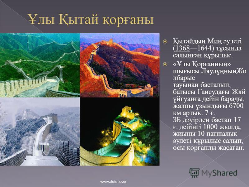 Қытайдың Миң әулеті (13681644) тұсында салынған құрылыс. «Ұлы Қорғанның» шығысы ЛяудұңныңЖо лбарыс тауынан басталып, батысы Гансудағы Жяй үйгуанға дейін барады, жалпы ұзындығы 6700 км артық. 7 ғ. ЗБ дәуірден бастап 17 ғ. дейінгі 1000 жылда, жиыны 10