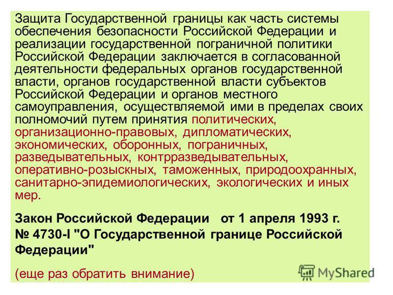 Защита Государственной границы как часть системы обеспечения безопасности Российской Федерации и реализации государственной пограничной политики Российской Федерации заключается в согласованной деятельности федеральных органов государственной власти,