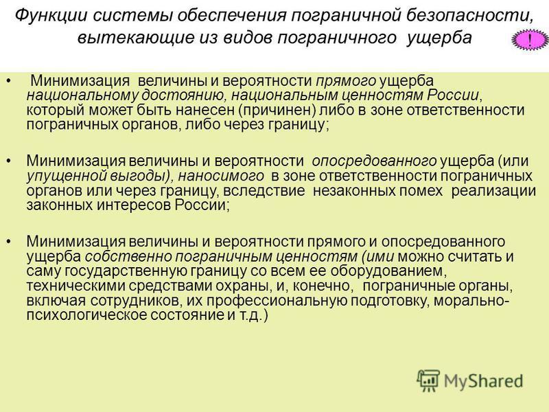 Функции системы обеспечения пограничной безопасности, вытекающие из видов пограничного ущерба Минимизация величины и вероятности прямого ущерба национальному достоянию, национальным ценностям России, который может быть нанесен (причинен) либо в зоне