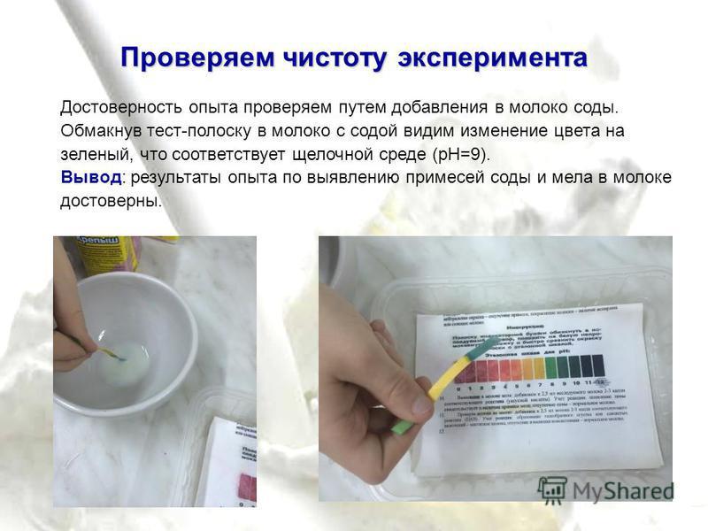Тест на беременность на соде