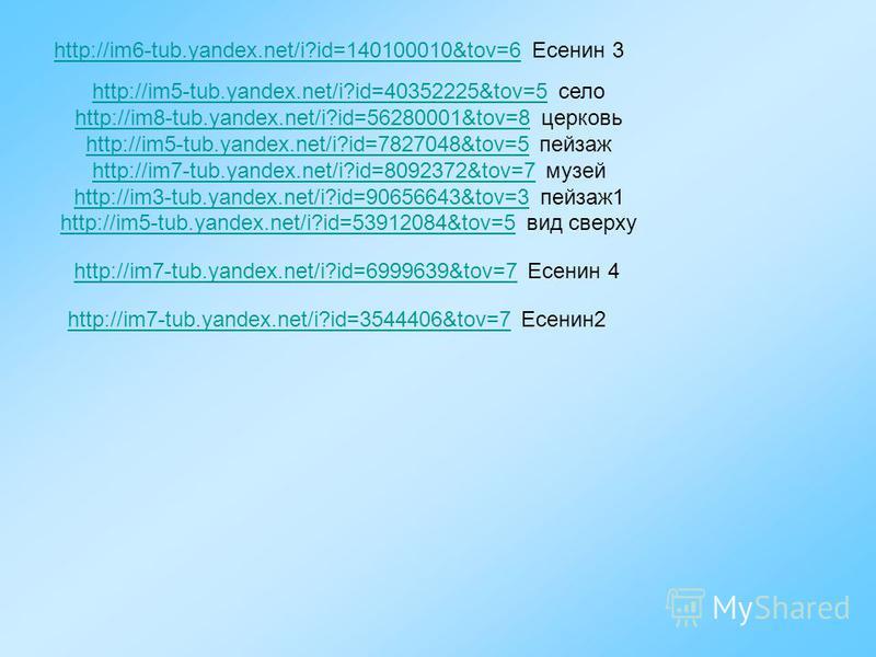 http://im6-tub.yandex.net/i?id=140100010&tov=6http://im6-tub.yandex.net/i?id=140100010&tov=6 Есенин 3 http://im5-tub.yandex.net/i?id=40352225&tov=5http://im5-tub.yandex.net/i?id=40352225&tov=5 село http://im8-tub.yandex.net/i?id=56280001&tov=8http://