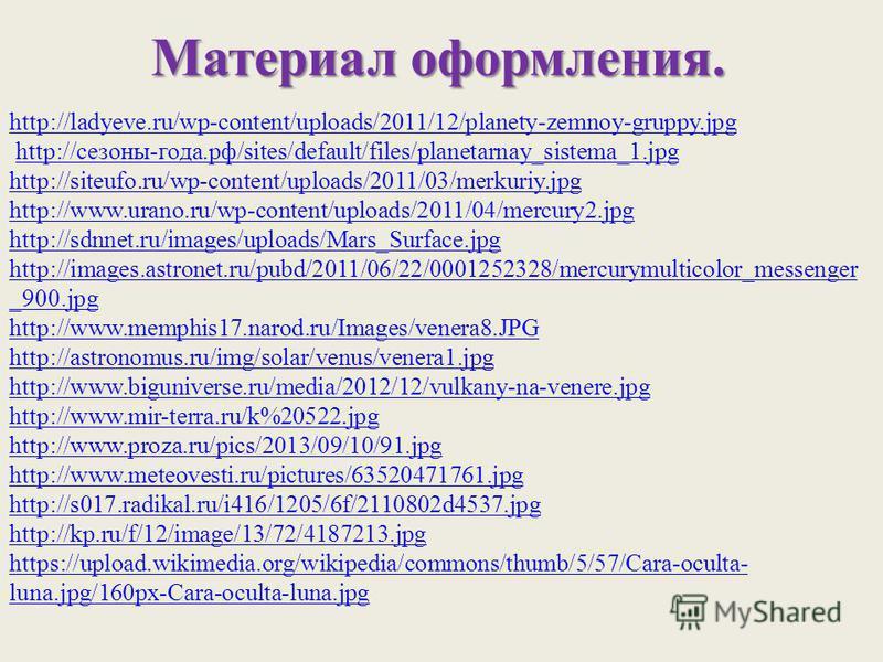 http://ladyeve.ru/wp-content/uploads/2011/12/planety-zemnoy-gruppy.jpg http://сезоны-года.рф/sites/default/files/planetarnay_sistema_1.jpghttp://сезоны-года.рф/sites/default/files/planetarnay_sistema_1. jpg http://siteufo.ru/wp-content/uploads/2011/0