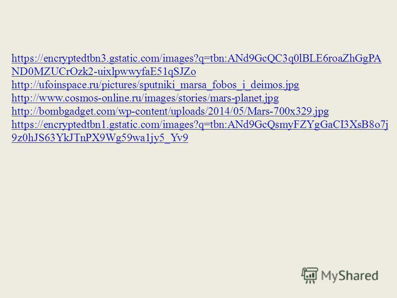 https://encryptedtbn3.gstatic.com/images?q=tbn:ANd9GcQC3q0lBLE6roaZhGgPA ND0MZUCrOzk2-uixlpwwyfaE51qSJZo http://ufoinspace.ru/pictures/sputniki_marsa_fobos_i_deimos.jpg http://www.cosmos-online.ru/images/stories/mars-planet.jpg http://bombgadget.com/