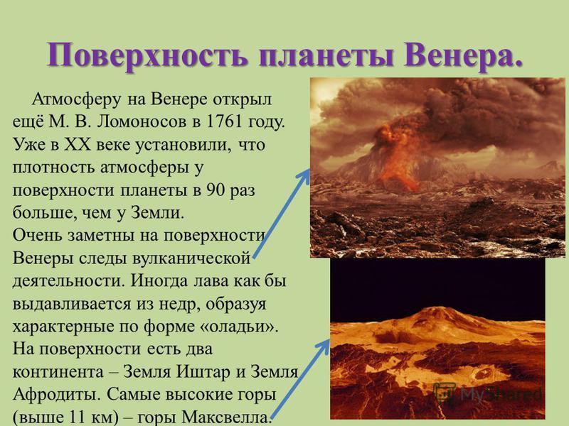 Поверхность планеты Венера. Атмосферу на Венере открыл ещё М. В. Ломоносов в 1761 году. Уже в XX веке установили, что плотность атмосферы у поверхности планеты в 90 раз больше, чем у Земли. Очень заметны на поверхности Венеры следы вулканической деят