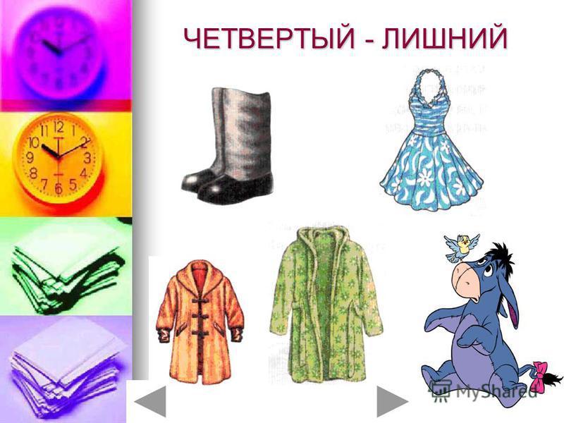 ЧЕТВЕРТЫЙ - ЛИШНИЙ
