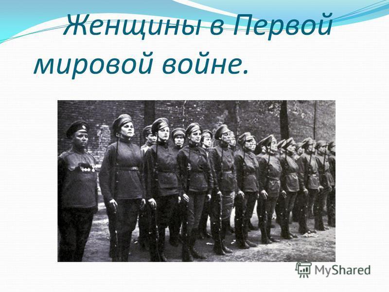 Женщины в Первой мировой войне.