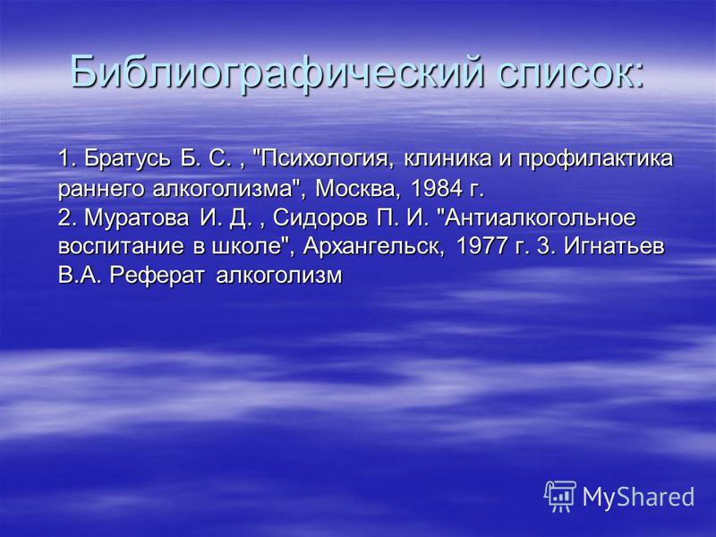 Библиографический список: 1. Братусь Б. С.,