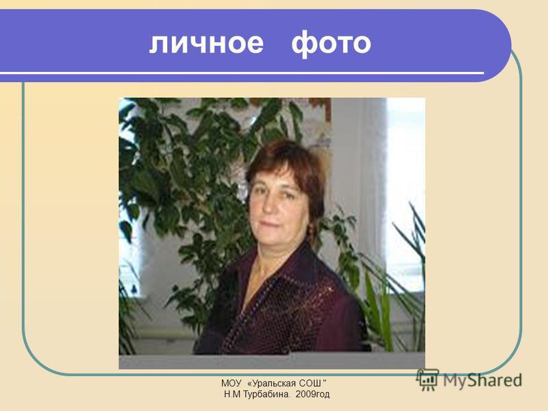 личное фото МОУ «Уральская СОШ  Н.М Турбабина. 2009 год