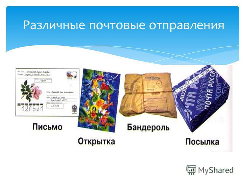 Различные почтовые отправления