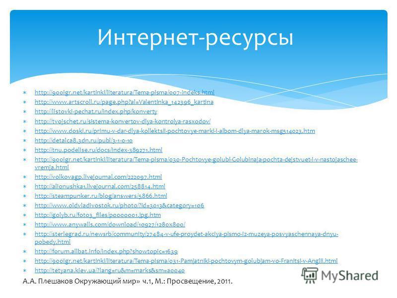 http://900igr.net/kartinki/literatura/Tema-pisma/007-Indeks.html http://www.artscroll.ru/page.php?al=Valentinka_142396_kartina http://listovki-pechat.ru/index.php/konverty http://tvojschet.ru/sistema-konvertov-dlya-kontrolya-rasxodov/ http://www.dosk