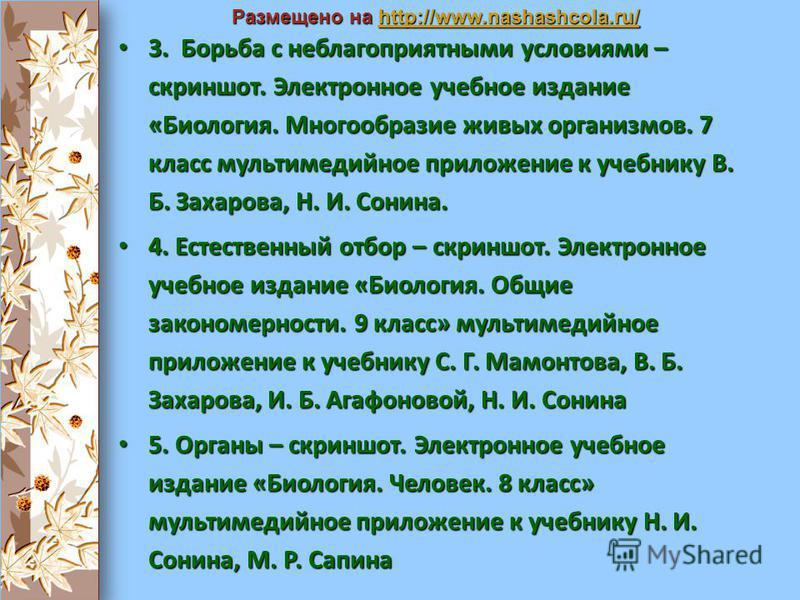 История россии 6 класс учебник читать онлайн агибалова донской