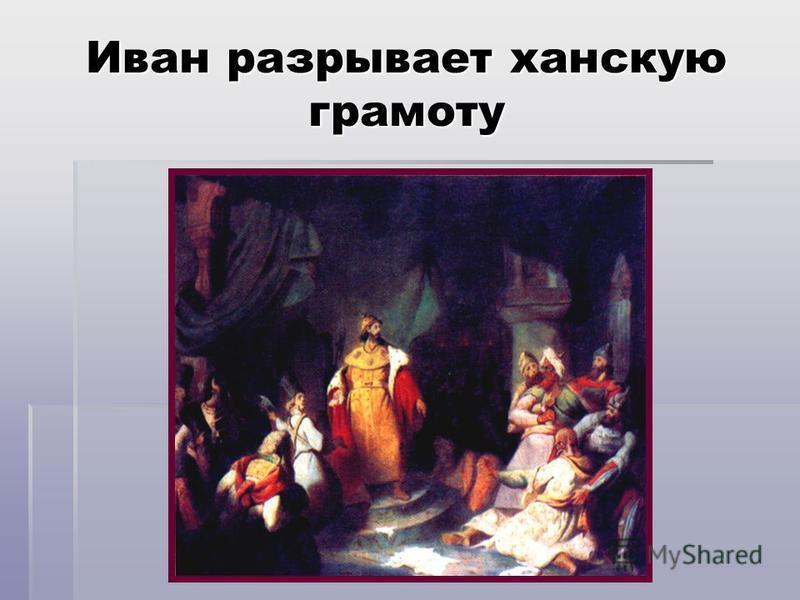 Иван разрывает ханскую грамоту