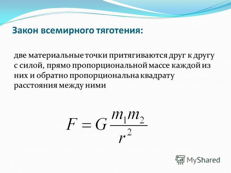 Закон всемирного тяготения: две материальные точки притягиваются друг к другу с силой, прямо пропорциональной массе каждой из них и обратно пропорциональна квадрату расстояния между ними