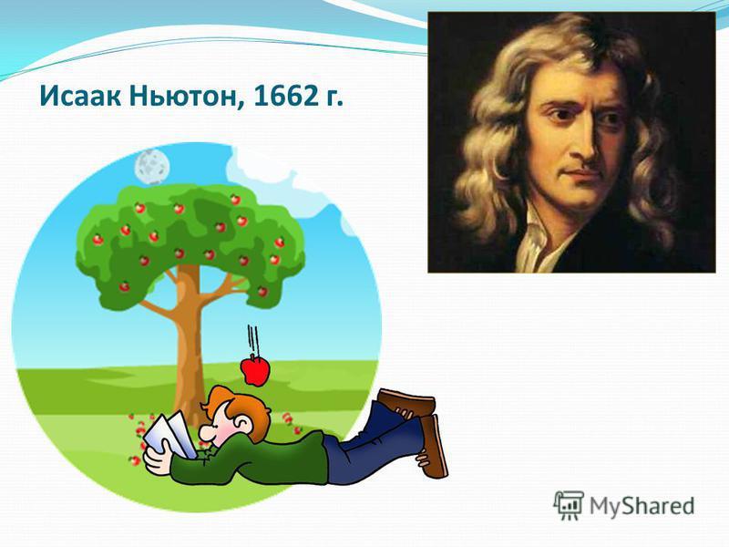 Исаак Ньютон, 1662 г.