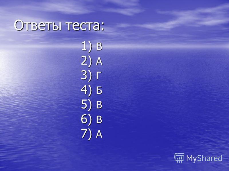 Ответы теста: 1) В 2) А 3) Г 4) Б 5) В 6) В 7) А