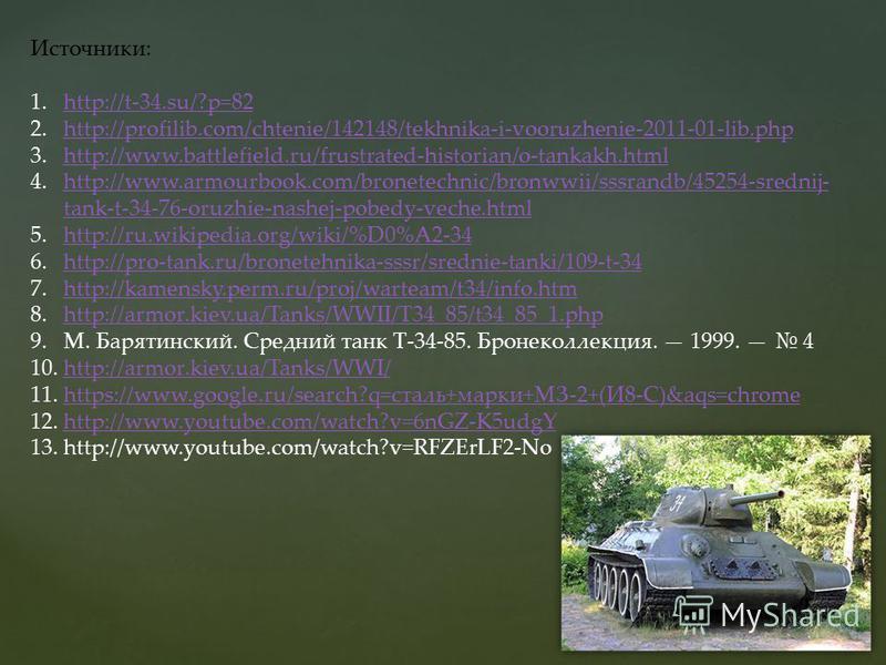 Источники: 1.http://t-34.su/?p=82http://t-34.su/?p=82 2.http://profilib.com/chtenie/142148/tekhnika-i-vooruzhenie-2011-01-lib.phphttp://profilib.com/chtenie/142148/tekhnika-i-vooruzhenie-2011-01-lib.php 3.http://www.battlefield.ru/frustrated-historia