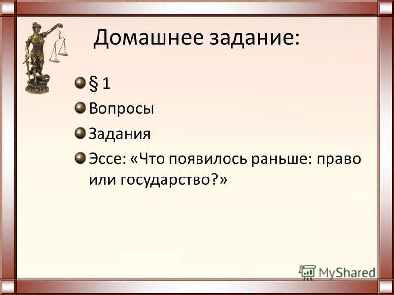 Домашнее задание: § 1 Вопросы Задания Эссе: «Что появилось раньше: право или государство?»