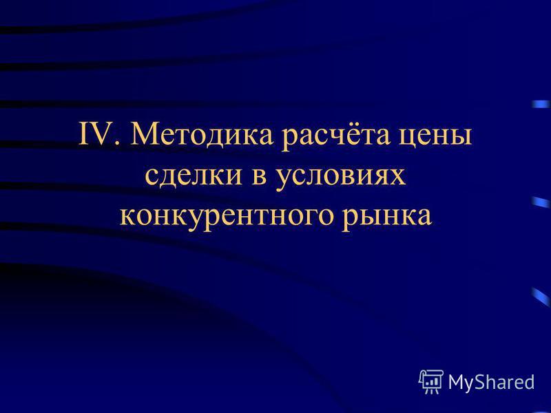 IV. Методика расчёта цены сделки в условиях конкурентного рынка