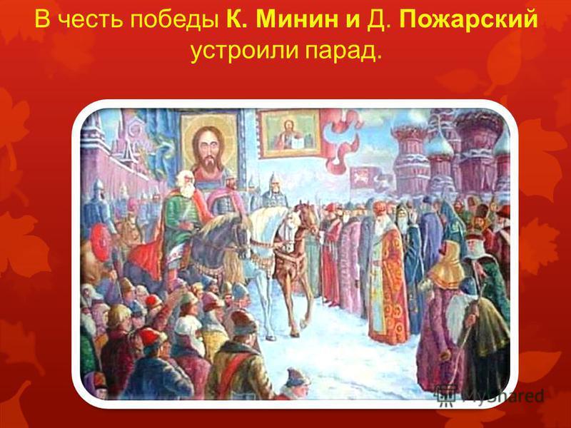 В честь победы К. Минин и Д. Пожарский устроили парад.