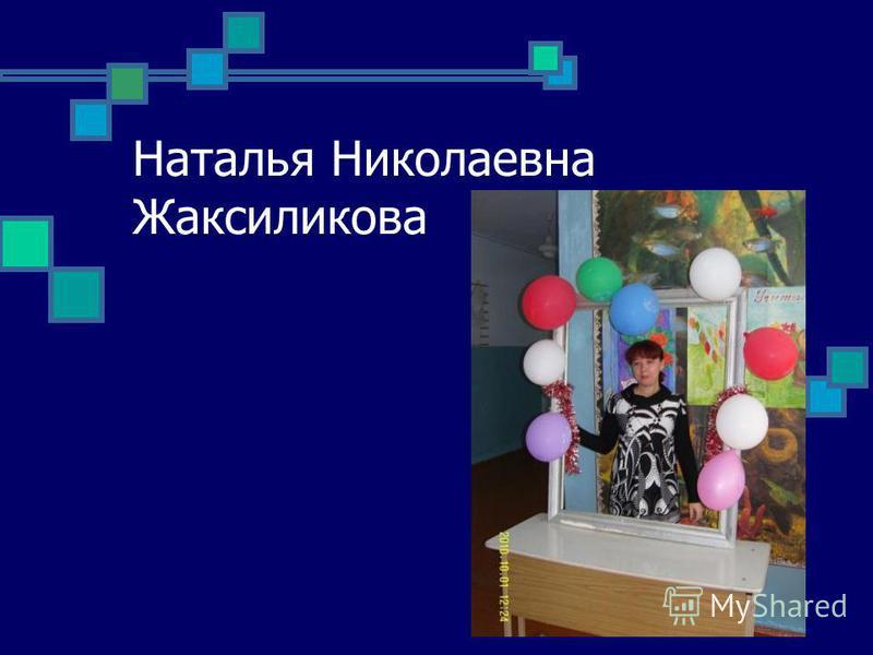 Наталья Николаевна Жаксиликова