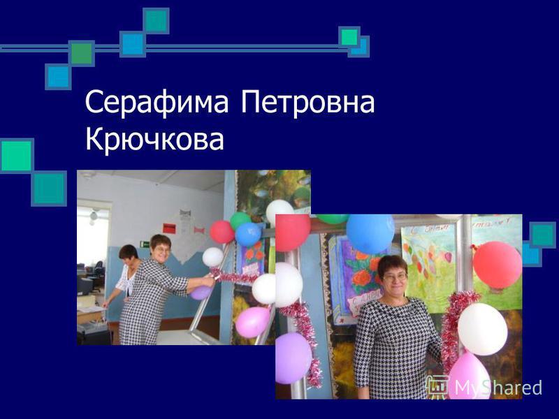 Серафима Петровна Крючкова
