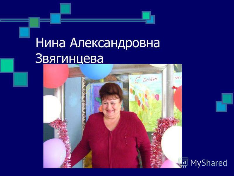 Нина Александровна Звягинцева