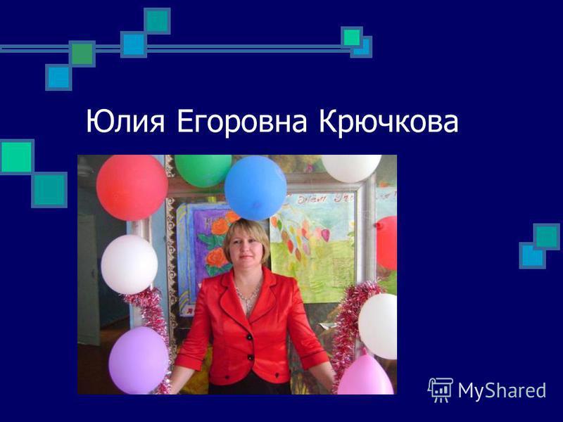 Юлия Егоровна Крючкова