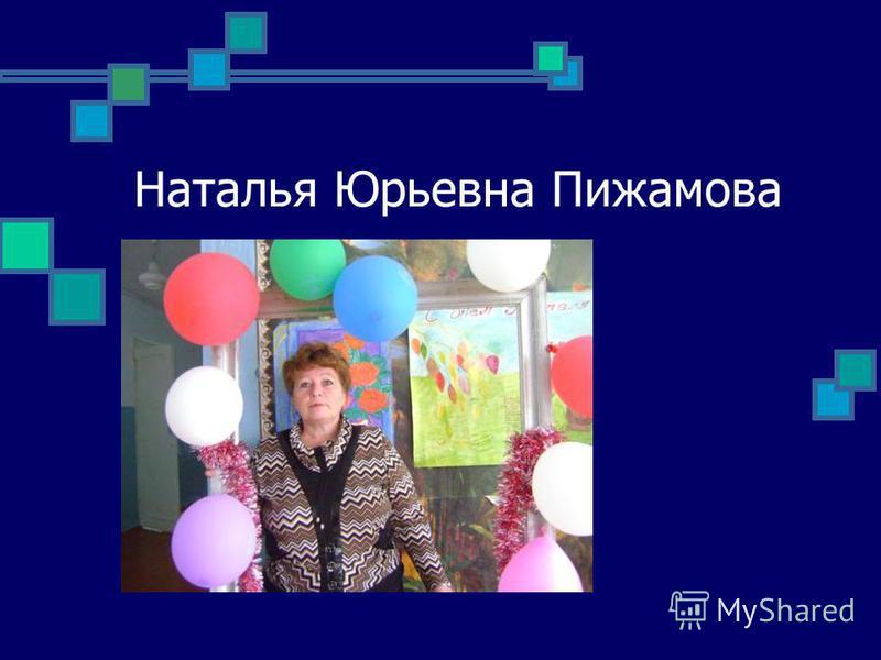 Наталья Юрьевна Пижамова