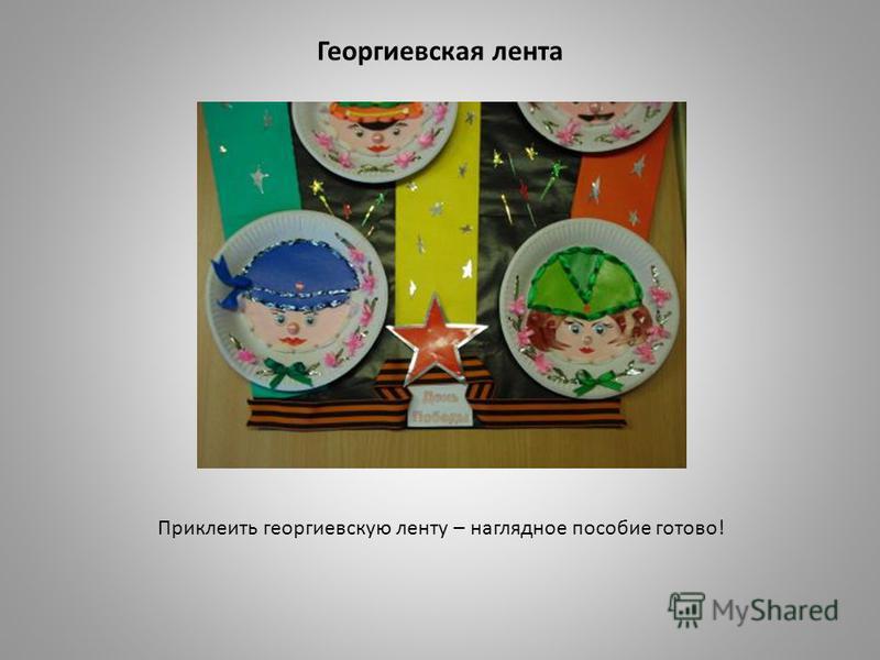 Георгиевская лента Приклеить георгиевскую ленту – наглядное пособие готово!