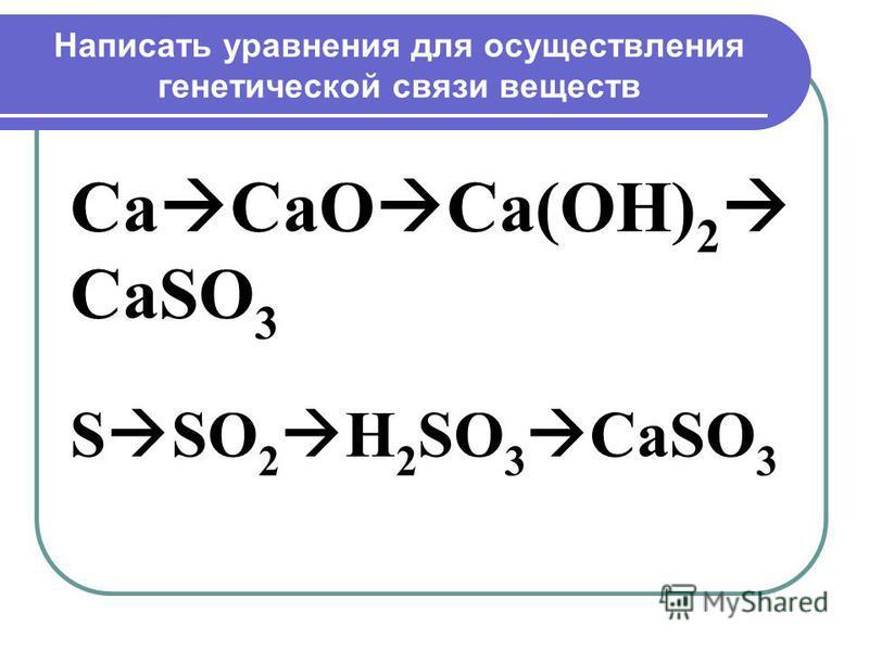 Написать уравнения для осуществления генетической связи веществ Ca CaO Ca(OH) 2 CaSO 3 S SO 2 H 2 SO 3 CaSO 3