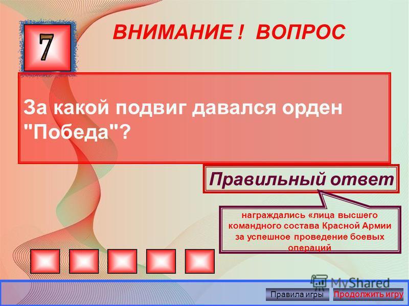 ВНИМАНИЕ ! ВОПРОС Город, основанный как крепость для защиты Санкт- Петербурга с моря. Правильный ответ Кронштадт Правила игры Продолжить игру