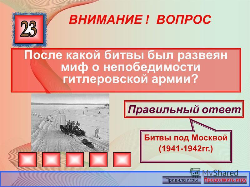 ВНИМАНИЕ ! ВОПРОС Сколько всего торжественных салютов в честь советских войск было произведено в Москве в годы войны? Правильный ответ 363 артиллерийских салюта Правила игры Продолжить игру