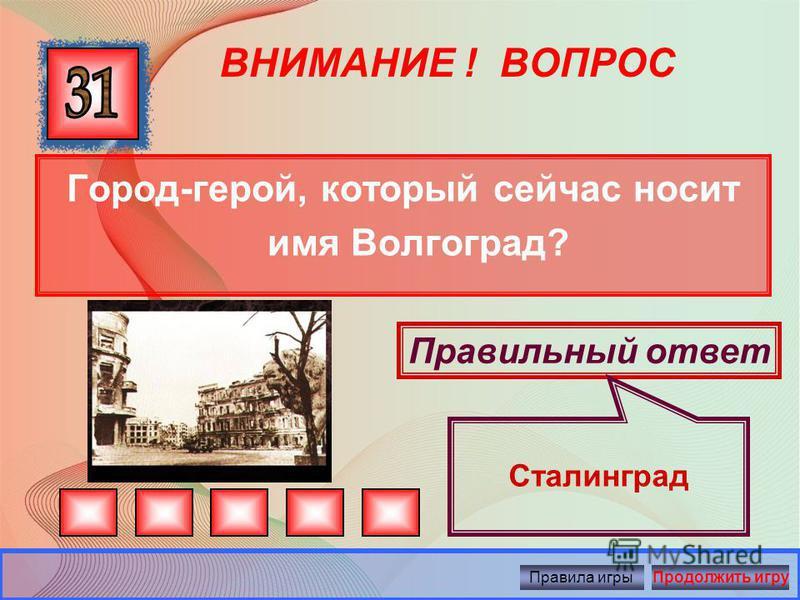 ВНИМАНИЕ ! ВОПРОС Сколько дней продолжалась блокада Ленинграда? Правильный ответ Около 900 дней (872) Правила игры Продолжить игру